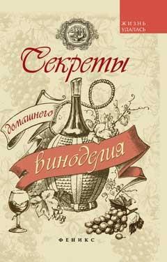 Секреты домашнего виноделия дп