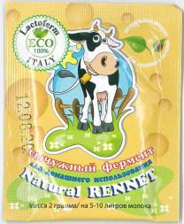 Сычужный фермент Natural Rennet Lactoferm ECO на 5-10 л. молока
