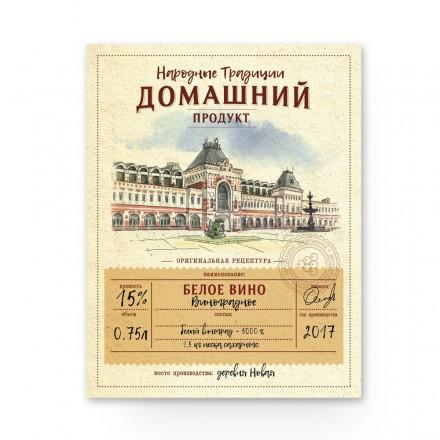 Этикетка Белое Вино (Нижегородская ярмарка).