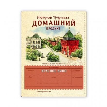 Этикетка Красное Вино (Нижегородский Кремль).