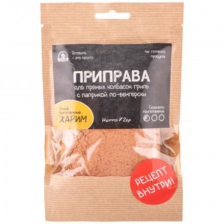 Приправа для пряных колбасок гриль с паприкой по-венгерски
