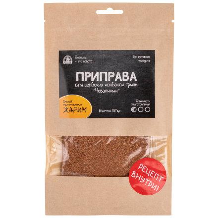 Приправа для сербских колбасок гриль «Чевапчичи»
