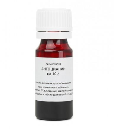 Краситель «Антоцианин» (для красных вин) на 10 л