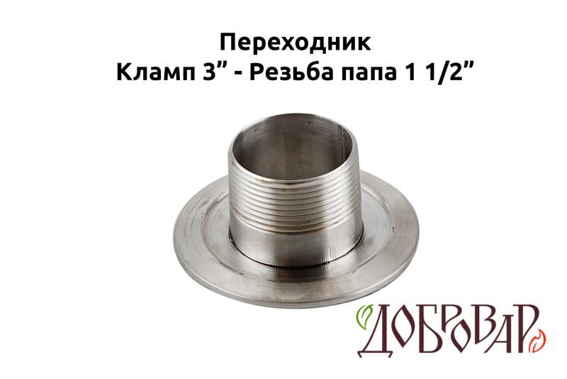 "Переходник кламп 3"" - резьба 1½"" (папа)"