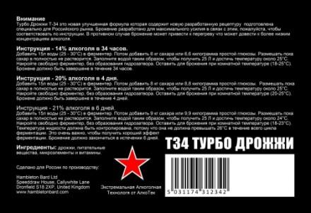 Турбо дрожжи Т-34