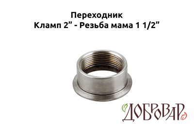 """Переходник кламп 2"""" - резьба 1½"""" (мама)"""