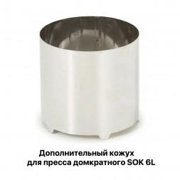Кожух для домкратного пресса SOK 6 литров