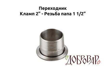 "Переходник кламп 2"" - резьба 1½"" (папа)"