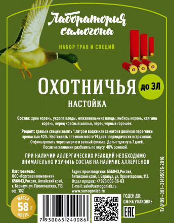 """Набор трав и специй """"Охотничья"""" 58гр"""
