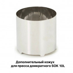 Кожух для домкратного пресса SOK 10 литров