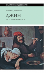 "Книга ""Джин. История напитка"", Барнетт Ричард"