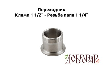 "Переходник кламп 1½"" - резьба 1¼"" (папа)"