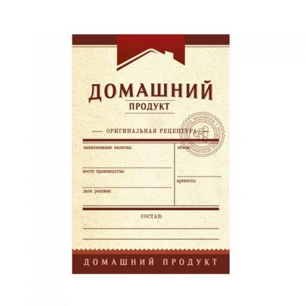 Этикетка Универсальная для крепких напитков, бордо