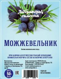 Можжевельник плоды 50гр. л/с