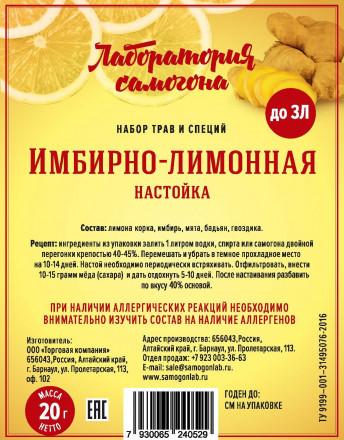 "Набор трав и специй ""Имбирно-лимонная"" 20гр"