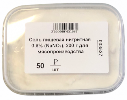 Соль пищевая нитритная 0,6% (NaNO₂), 200 г для мясопроизводства