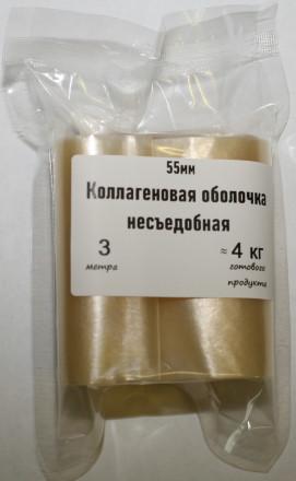 Коллагеновая оболочка несъедобная 55мм (3м)