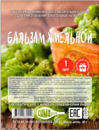 """Набор для настаивания """"Бальзам Хмельной"""" (на 1 литр)"""