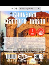 """Набор для настаивания """"Бальзам Святого Павла"""" (на 1 литр)"""