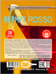 "Набор для настаивания ""Вермут ROSSO"" (на 20 литров), 30 г"