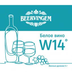 "Винные дрожжи Beervingem ""White Wine W14"", 5 г"