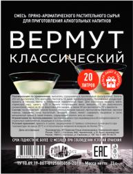 """Набор для настаивания """"Вермут классический"""" (на 20 литров)"""