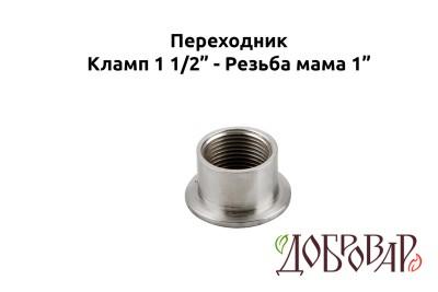 """Переходник кламп 1½"""" - резьба 1"""" (мама)"""