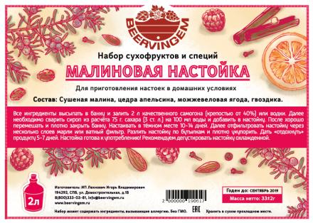 """Набор сухофруктов и специй """"Малиновая настойка"""", 33 г"""