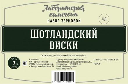 """Набор зерновой для приготовления напитка """"Шотландский виски"""""""