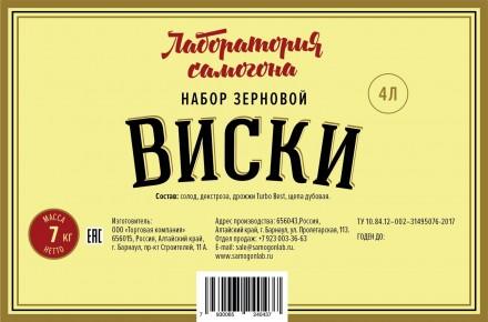 """Набор зерновой для приготовления напитка """"Виски"""""""