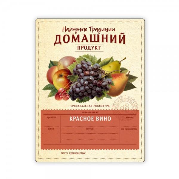 Этикетка Красное Вино