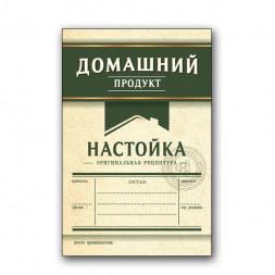 Этикетка Настойка, зеленый
