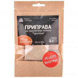 Приправа для сырокопченых колбасок «Туристские»