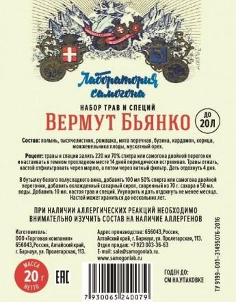 "Набор трав и специй ""Вермут Бьянко"" 20гр."