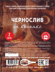 """""""Чернослив на коньяке"""" набор для настаивания, 42,5 гр."""