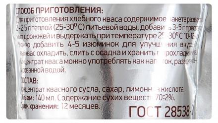 Квас Русский Распак концентрат, 190г