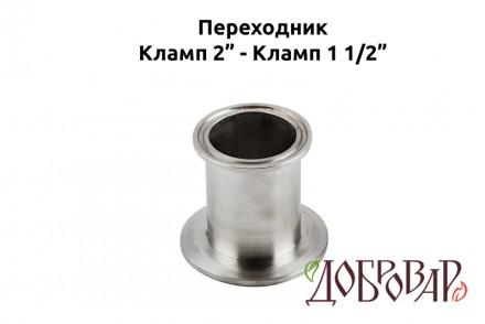 """Переходник кламп 2""""- кламп 1½"""""""