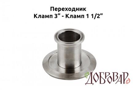 """Переходник кламп 3""""- кламп 1½"""""""