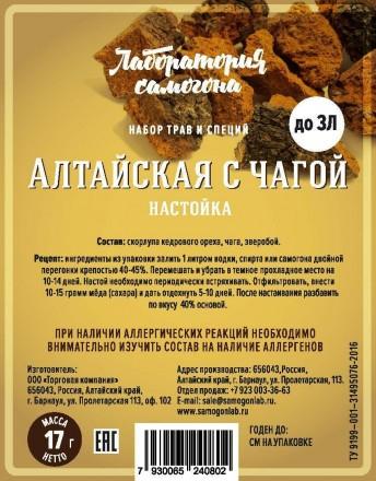 """Набор трав и специй """"Алтайская с чагой"""" 17гр."""