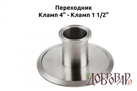 """Переходник кламп 4""""- кламп 1½"""""""