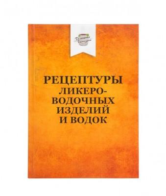 Книга «Рецептуры ликеро-водочных изделий и водок»