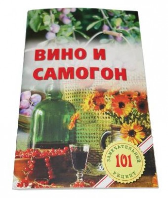 Книга «Вино и самогон»