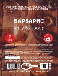 """""""Барбарис на коньяке"""" набор для настаивания, 37,5 гр."""