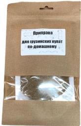 Приправа для грузинских купат по-домашнему, 45 г (на 3 кг мясного фарша)