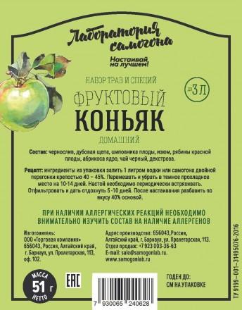 """Набор трав и специй """"Коньяк домашний фруктовый"""" 51гр."""