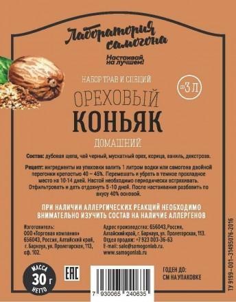 """Набор трав и специй """"Коньяк домашний ореховый"""" 30гр."""