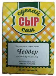 Набор заквасок для приготовления сыра Чеддер в домашних условиях, на 10 л молока