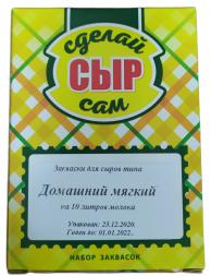 Набор заквасок для приготовления домашнего мягкого сыра, на 10 л молока