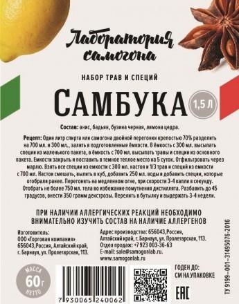 """Набор трав и специй """"Самбука"""" 60гр."""