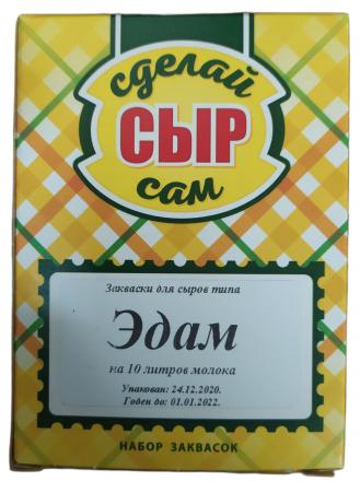 Набор заквасок для приготовления сыра Эдам в домашних условиях, на 10 л молока